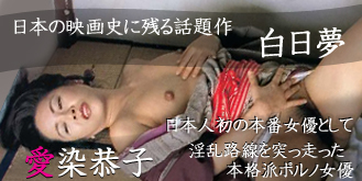 日本人初の本番女優、愛染恭子の代表作「白日夢」