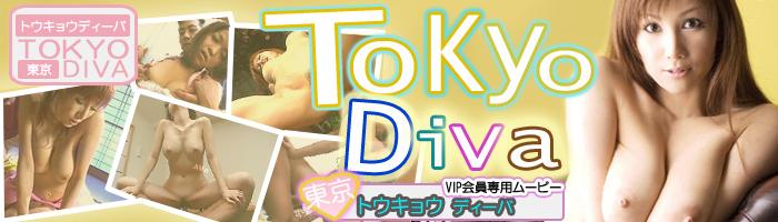 昔の裏ビデオ配信・懐かしのAV女優 VIP作品 TOKYO DIVA